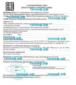Декларация о соответствии. ОООТапкоф