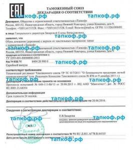 Декларация о соответствии. ООО Тапкоф